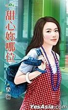 Tian Ning Meng 150 -  Tian Xin妳 Na Wei