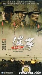 The Other Side Of 1945 (AKA: Home) (H-DVD) (End) (China Version)