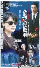 Tou Du (VCD) (End) (China Version)