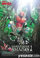 Kamen Rider (Masked Rider) Amazon Vol.2 (Japan Version)