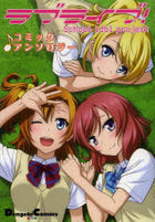 Love Live! Comic Anthology School Idol Project