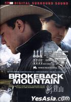 Brokeback Mountain (DVD) (Single Disc Edition) (Hong Kong Version)