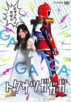 Tokusatsu Gagaga (DVD Box) (Japan Version)