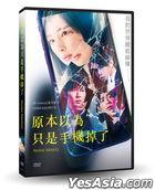 原本以為只是手機掉了 (2018) (DVD) (台灣版)