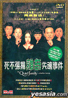 The Quiet Family - A Ruthless Comedy (DVD) (Hong Kong Version)