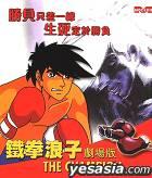 The Champion (Ashita No Joe) (Drama Version)