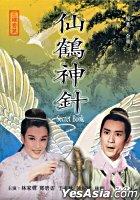 Secret Book (3DVDs) (Hong Kong Version)