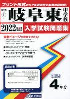 2022 gifu higashi chiyuugatsukou gifuken niyuugaku shiken mondaishiyuu 1