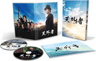 Tengaramon (Blu-ray) (Deluxe Edition) (Japan Version)