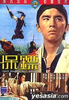Have Sword, Will Travel (1969) (DVD) (Hong Kong Version)