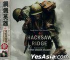 Hacksaw Ridge Original Motion Picture Soundtrack (OST) (Taiwan Version)
