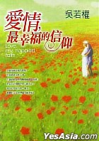 AI QING ZUI XING FU DE XIN YANG