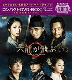 Six Flying Dragons (DVD) (Box 1) (Compact Edition) (Japan Version)