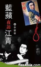Lan Pin Ye Fang Jiang Qing