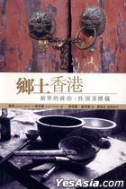 Xiang Tu Xiang Gang - - Xin Jie De Zheng Zhi , Xing Bie Ji Li Yi