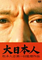Dai Nipponjin (AKA: Big Man Japan) (DVD) (Normal Edition) (Japan Version)