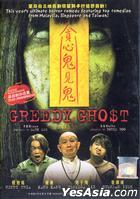 Greedy Ghost (2012) (DVD) (Malaysia Version)