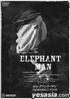 The Elephant Man - Digitally Remastered Version  (Japan Version)