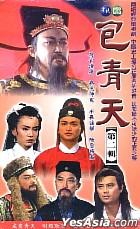 Bao Qing Tian (Season 2) (Vol.1-27) (End) (Taiwan Version)