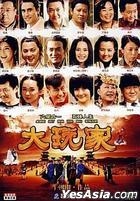 Da Wan Jia (DVD) (China Version)
