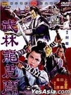 The Bravest Revenge (DVD) (English Subtitled) (Taiwan Version)
