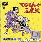 Tenamonya Sandogasa bakusho kessaku shu Vol.5 (Japan Version)