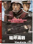 Northern Limit Line (2015) (DVD) (Hong Kong Version)