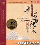Ban Ge Yue Liang Pa Shang Lai HQCD (China Version)
