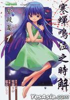 Han Chan Ming Qi Zhi Shi : Jie - Jie Sha Pian (Vol.1)
