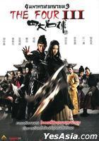 四大名捕 III 大结局 (2014) (DVD) (泰国版)