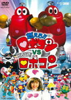Moero!! Robocon vs Ganbare!! Robocon  (Japan Version)