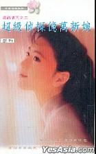 芳華情懷系列183 - 超級偵探億萬新娘