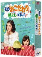 Sono 'Okodawari,' Watashi ni mo Kure yo!! (DVD Box) (Japan Version)
