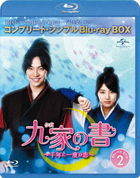 Gu Family Book (Blu-ray) (Box 2) (Japan Version)