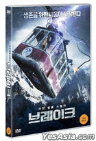 Break (DVD) (Korea Version)