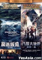 The Quake (2018) + The Wave (2015) Boxset (DVD) (Hong Kong Version)