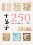 higashi nihiyakugojiyuu higashi 250 chiyaseki kara omotase made