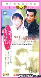 Grief Over Qinghe River (Vol.1-40) (End) (China Version)