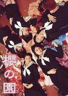 Sakura no Sono (DVD) (Premium Edition) (Japan Version)