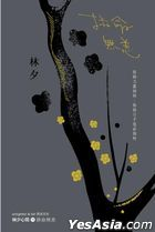 Pin Ming Wu Yang