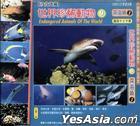 Endangered Animals Of The World 9 (VCD) (Hong Kong Version)