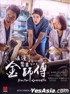Doctor Romantic (2016) (DVD) (Ep. 1-21) (End) (Multi-audio) (English Subtitled) (SBS TV Drama) (Singapore Version)