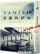 Vanish (New Edition)