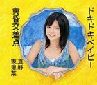 Doki! Doki! Baby! / Tasogare Kosaten (Jacket C)(First Press Limited Edition)(Japan Version)