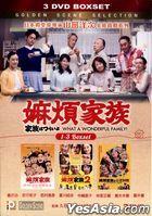 What A Wonderful Family! 1-3 Boxset (DVD) (English Subtitled) (Hong Kong Version)