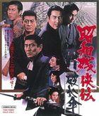 Showa Zankyo Den Yaburegasa  (Japan Version)