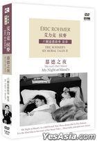 My Night at Maud's (1969) (DVD) (Digitally Remastered) (Taiwan Version)