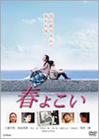 Haru yo Koi (DVD) (Japan Version)
