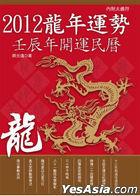 2012 Long Nian Yun Shi : Ren Chen Nian Kai Yun Min Li