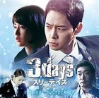 Three Days Original Soundtrack (Japan Version)